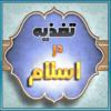 بررسی تغذیه در دین اسلام
