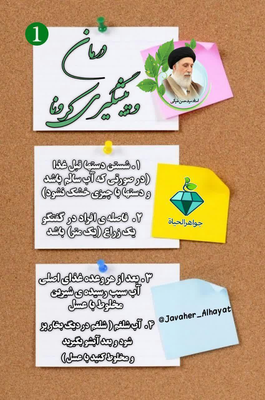 نسخه آیت الله ضیایی محقق و پزوهشگر طب سنتی، اسلامی جهت جلوگیری و درمان بیماری کرونا :