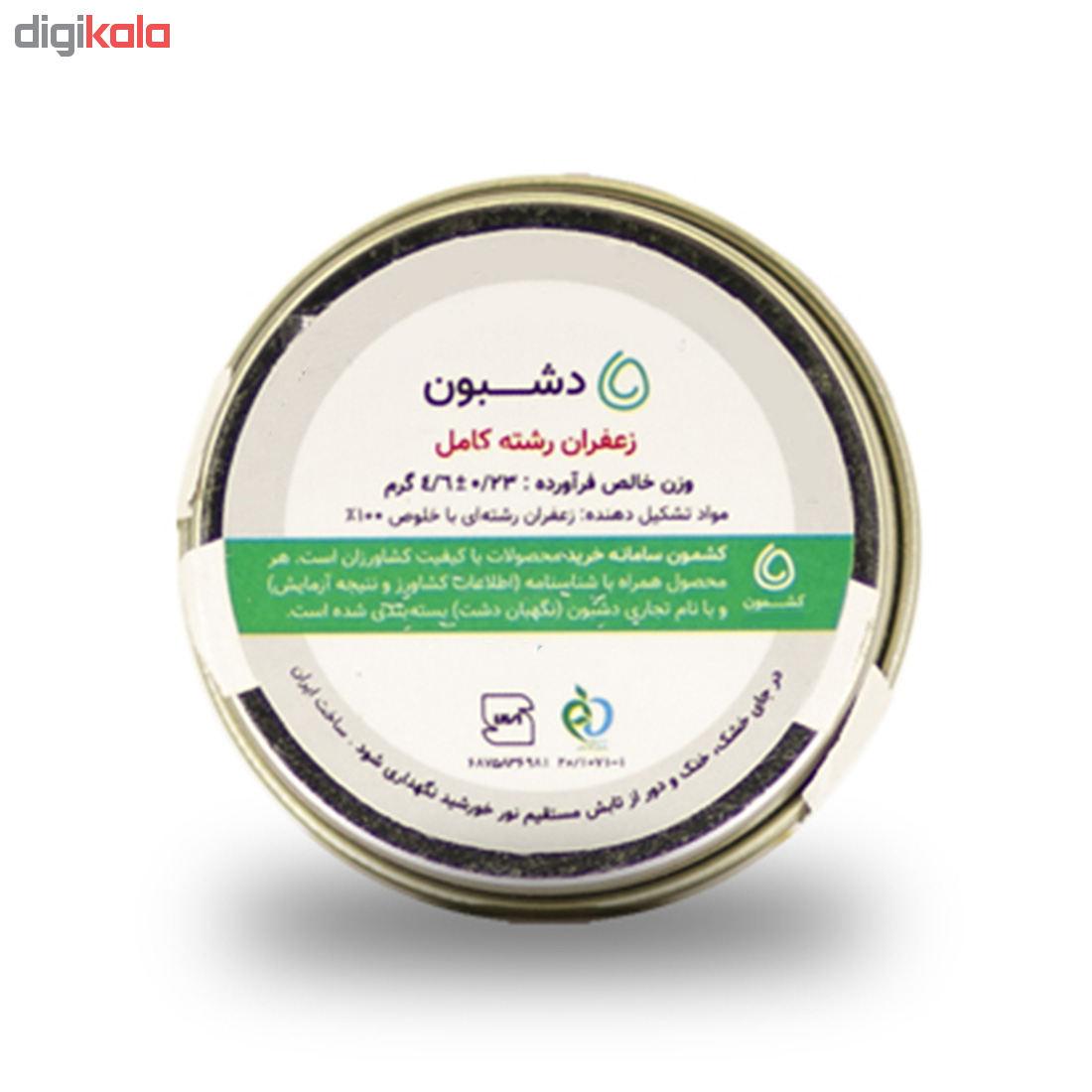بررسی و خرید فوری زعفران رشته کامل کشمون ممّد علیپور- ۴.۶ گرم