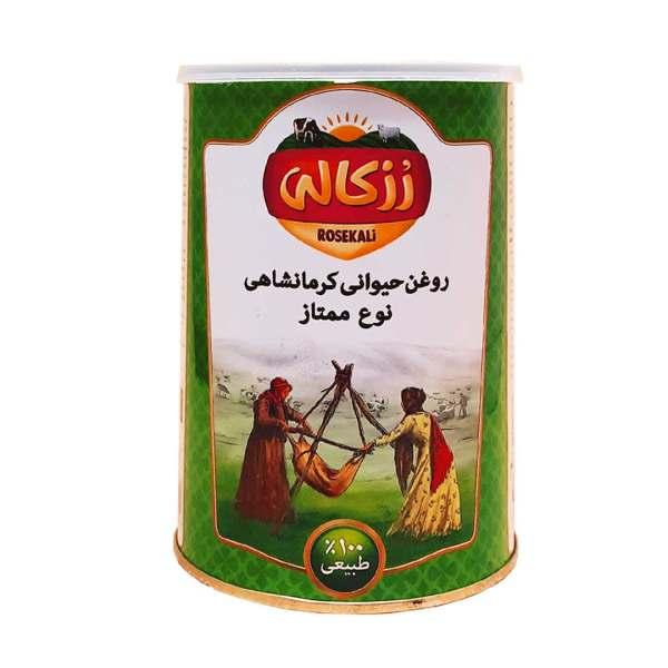 مشخصات و لیست قیمت روغن حیوانی کرمانشاهی گاوی و گوسفندی رزکالی - 900 گرم